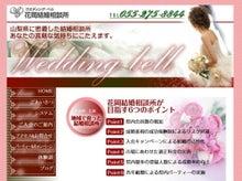 結婚相談所 花岡のブログ
