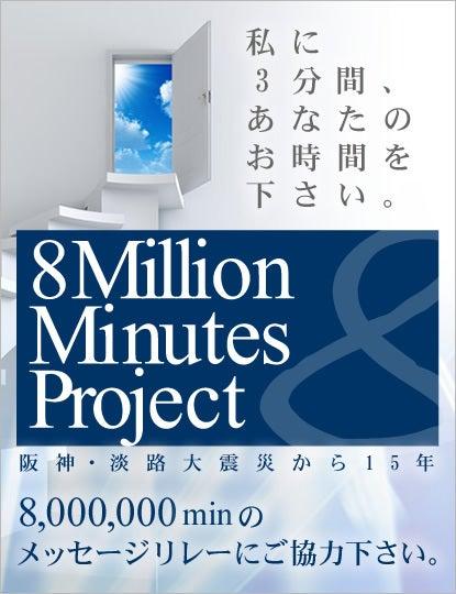 土井孝純(ドイタカヨシ)のブログ-8,000,000分のメッセージリレープロジェクト