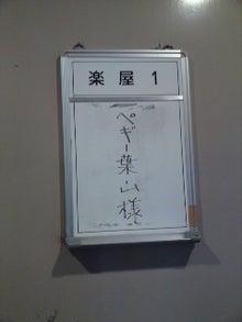 瓦川 ユミのブログ-100319_2031~01.jpg