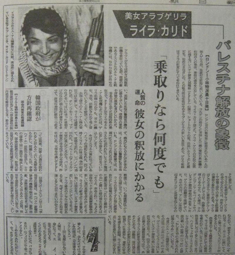 連合赤軍事件スクラップブック (あさま山荘事件、リンチ殺人事件、新聞記事)1970年9月11日 美女アラブゲリラ ライラ・カリド
