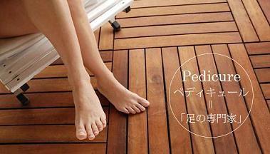 フットケア女性社長 西谷裕子のブログ-メイン画像