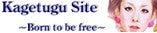 Kagetugu Private Website
