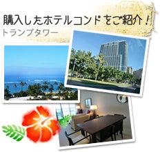購入したホテルコンドをご紹介≪トランプタワー≫
