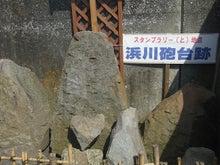 ワークライフバランス 大田区の女性社長日記-浜川砲台跡