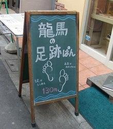 ワークライフバランス 大田区の女性社長日記-龍馬の足跡パン