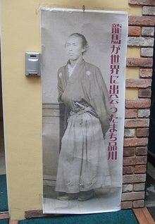 ワークライフバランス 大田区の女性社長日記-り龍馬ポスター