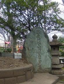 ワークライフバランス 大田区の女性社長日記-山内豊信の墓