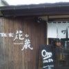 噂の花蔵(かぐら)のラーメンの画像