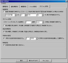ニッパーのシステムトレード研究所