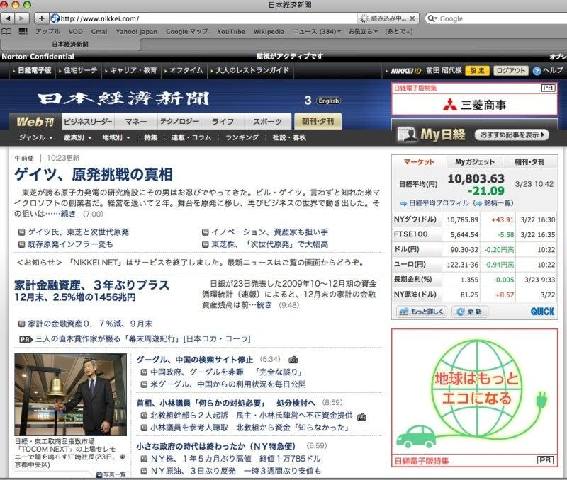 日経 新聞 紙面 ビューアー