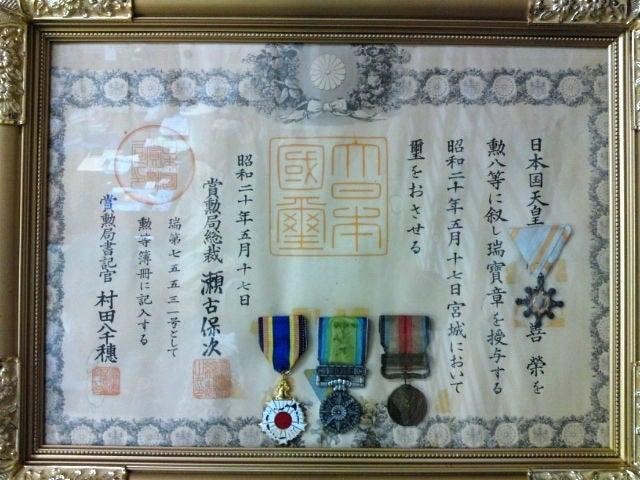 勲章制度について…「自衛官に名誉を取り戻そう!」