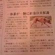今日の新聞に、、、