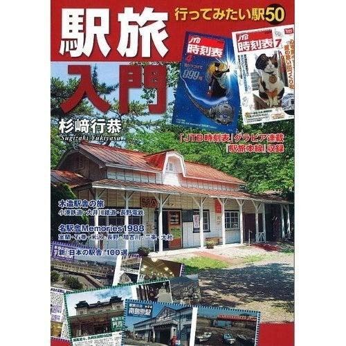 駅長猫コトラの独り言~旧 片上鉄道 吉ヶ原駅勤務~-駅旅入門