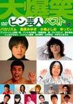 ゆってぃ(とーどーゆーた)オフィシャルブログ「ワカチコブログ」Powered by Ameba
