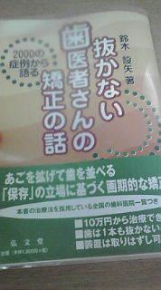 ハイ!こちら みすみ歯科クリニック 井戸端会議場-20100323195808.jpg