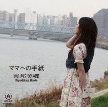 Misato オフィシャルブログ「Misatoのちょっと抹茶な日々」Powerd by Ameba-ジャケット