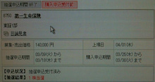 IPO初当選への道のり-第一生命当選画像_野村ジョイ