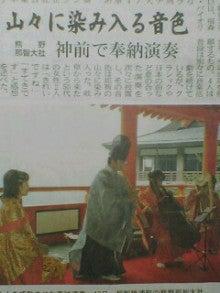 チェリスト諸岡由美子オフィシャルブログ               「ゆみぴょんのステキ日記」 -SA350029001.JPG