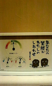 三浦坊主-201003212005000.jpg