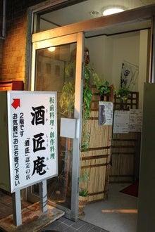 静岡おいしいもん!!! 三島グルメツアー-257.玄関