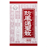 健康王子の漢方で健康ブログ