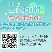 ミ☆ 女の子のための下着屋さん Lapin のてんちょとスタッフ日記 ☆彡