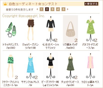 もんじゅのプペブログ-20100325_2