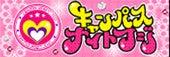 気谷ゆみかオフィシャルブログ「気谷ちゃん的には。」powered by Ameba