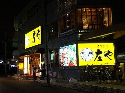 七里・大和田 地域探訪ブログ-庄や_外観