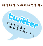 はまねこ 倭と杏-ふぉろーみーっ!