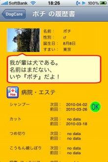 『iPhone』オススメ情報-.JP-