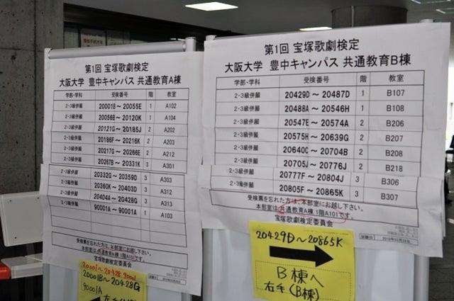 茶々吉とデジ一 のんびり旅-2010/3/28大阪大学受験教室案内