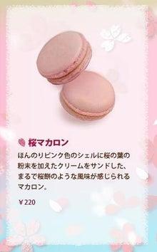 挟間-サクラマカロン.JPG