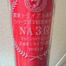 関東トライアル選手権…