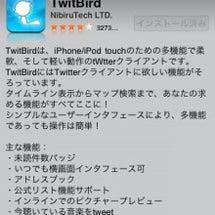 iphoneとツイッ…