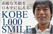 神戸1000のスマイル