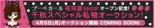 千秋オフィシャルブログ 苺同盟 Powered by アメブロ-auction-banner