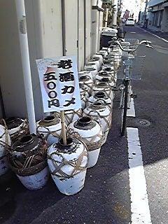 素尻同盟☆あほせぶろぐ-カメ500円。