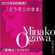 小川美那子CD発売
