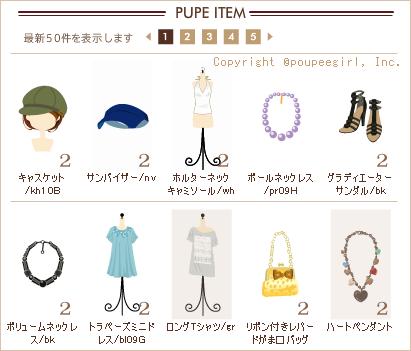 もんじゅのプペブログ-20100330