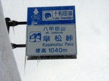 津軽徒然-八甲田ウォーク