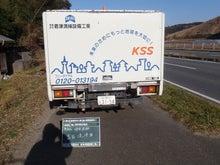 君津清掃設備工業