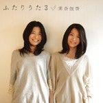 3rd ALBUM ふたりうた3