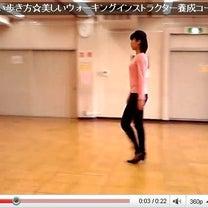 残1☆初心者・中級・モデルクラス!12/16(日)美脚ハイヒールウォーキングレッの記事に添付されている画像