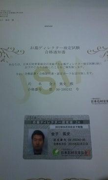 鳩山で働く石屋さんのブログ-100331_1820~01.jpg