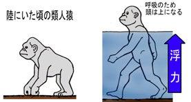 川崎悟司 オフィシャルブログ 古世界の住人 Powered by Ameba-浮力のおかげで直立二足歩行