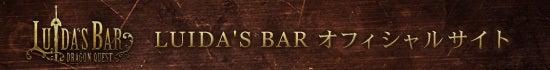 ルイーダの酒場(LUIDA'S BAR)公式 弟子ブログ-LUIDAバナー