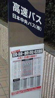 バス 大阪 群馬 から 夜行