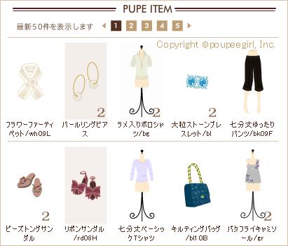もんじゅのプペブログ-20100401