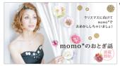 愛媛のレンタルドレス&オーダーアクセサリーサロン momo*